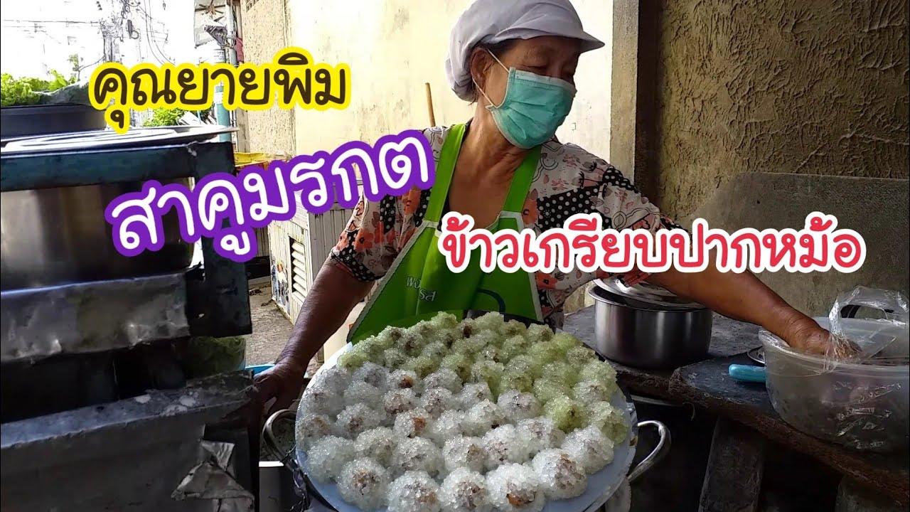 สาคูสีมรกต ไส้มังสวิรัต ข้าวเกรียบปากหม้อ คุณยายพิม โรงงานยาสูบ | สตรีทฟู้ด | Bangkok Street Food