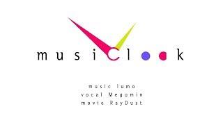 메구밍 - musiClock