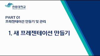 [신규 / 한림대 / 디지털리터러시1] 1-1. 새 프…
