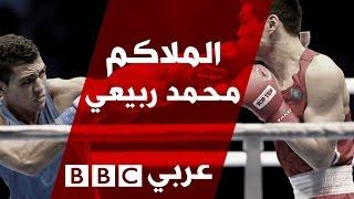 ريو 2016: من هو الملاكم المغربي محمد ربيعي