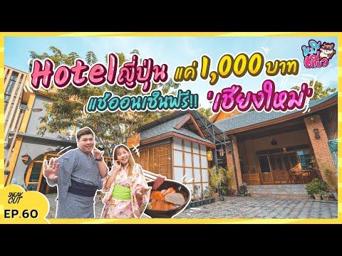 แช่ออนเซ็นญี่ปุ่น 'เชียงใหม่' คนละ 1000 บาท พร้อมบุฟเฟต์ญี่ปุ่น จุก! | หมีเที่ยว EP.60