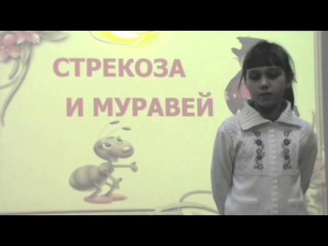 Изображение предпросмотра прочтения – ДарьяВахтина читает произведение «Стрекоза и Муравей» И.А.Крылова