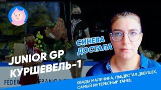 Обзор Junior Grand Prix Куршевель 1