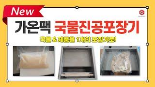 국물/소스/육수 전용 업소용진공포장기
