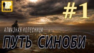 """18+ RPStalker ArmA 3 Путь Синоби: Алмазная колесница 1 Серия """"Пароль-ПсевдоПес"""""""