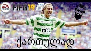 FIFA 19 ULTIMATE TEAM ნაწილი 18