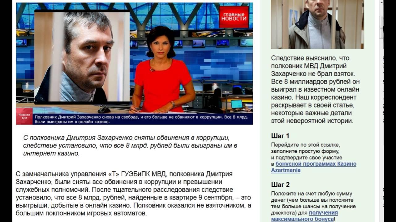 8 миллиардов рублей полковника захарченко оказались выигрышем в онлайн казино какие казино строятся