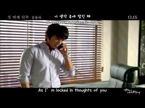 Jung Dong Ha - First Button (첫 번째 단추) When A Man Love OST MV [ENGSUB + Romanization + Hangul]
