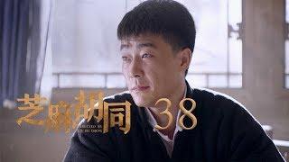 芝麻胡同-38-memories-of-peking-38-何冰-王鷗-劉蓓等主演