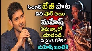 Prince Mahesh Babu Comments On Village Singer Baby New Song| #Singerbaby|