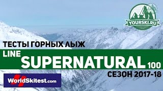 Тесты горных лыж Line Supernatural 100 (Сезон 2017-18)