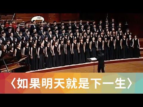 如果明天就是下一生(石青如)- National Taiwan University Chorus