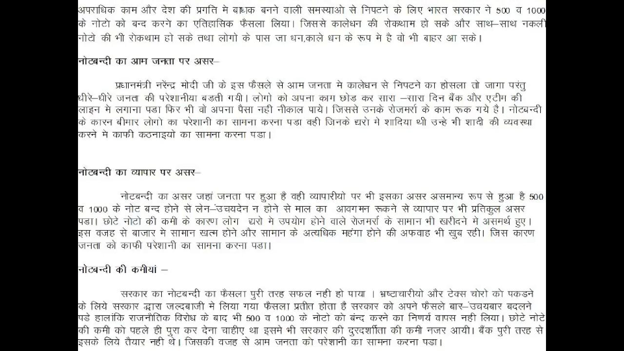 नोटबंदी पर निबन्ध ( Notebandi Par Nibandh in Hindi )
