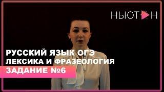 Лексика и фразеология - ОГЭ Русский язык - Задание №6