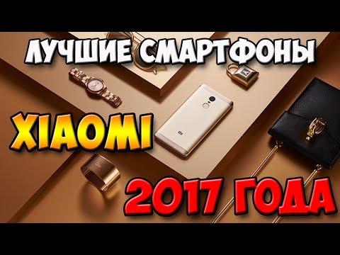 ТОП 8 ЛУЧШИХ СМАРТФОНОВ XIAOMI 2017 ГОДА!