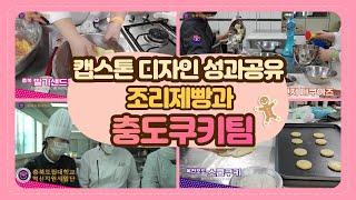 충북도립대학교 캡스톤디자인경진대회 조리제빵과 충도쿠키팀…