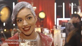 Олександра Кучеренко поділилася враженнями від зміни партнерів