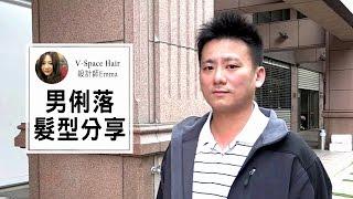 竹北V-Space Hair |  男性日常俐落短髮,簡單清爽就很好看!