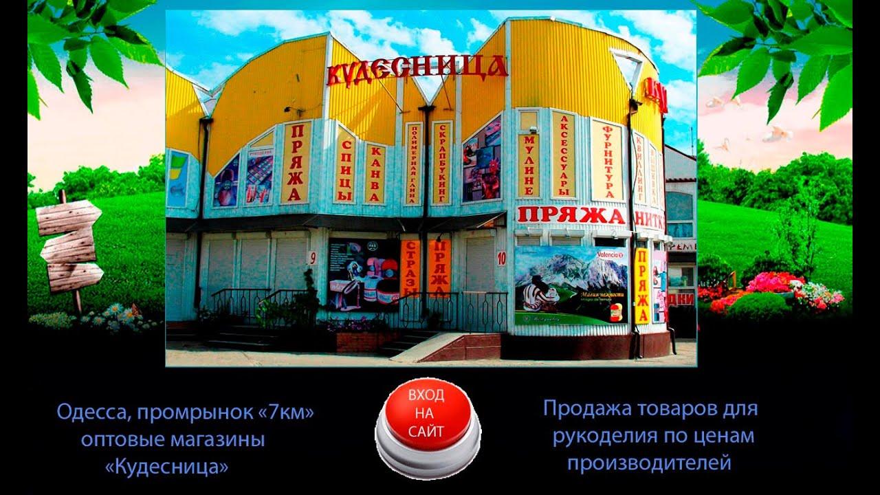 Идейка предлагает купить наборы для занятий вышиванием крестом в украине телефон 38 067 633-28-66.