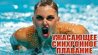Смешные моменты из синхронного плавания!