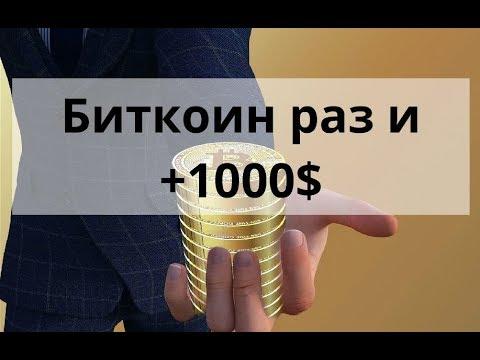 Биткоин раз и +1000$