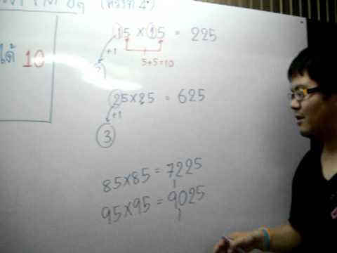 คิดเลขเร็ว .... [คณิต คิด ขี้ๆ ] By P'Plug V.4