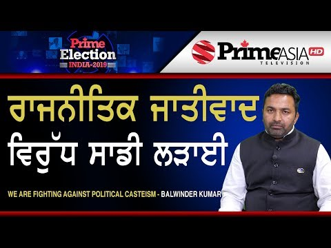 Prime Election (116) We are Fighting Against Political Casteism - Balwinder Kumar