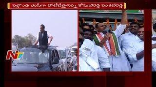 Komatireddy Venkat Reddy to Contest as MP from Nalgonda Constituency? || NTV