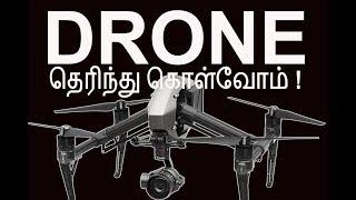 வானில் வட்டமடிக்கும்   DRONE கேமரா!