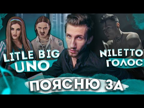 ПОЯСНЮ ЗА: Little Big - Uno, Niletto - Голос