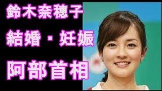 鈴木奈穂子アナは 有働由美子アナが 退社した今、NHKの 看板アナとなっ...