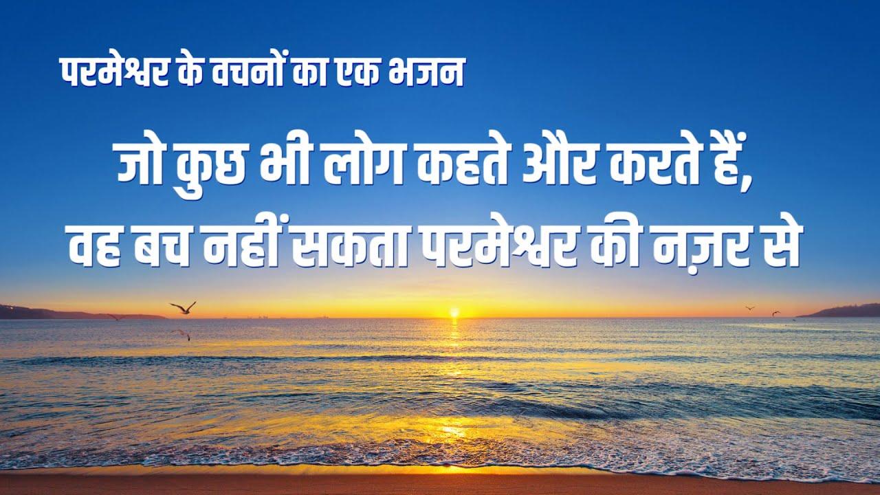 Hindi Christian Song   जो कुछ भी लोग कहते और करते हैं, वह बच नहीं सकता परमेश्वर की नज़र से (Lyrics)