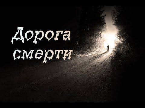 Страшные истории про дороги от водителей. Страшные истории про трассу Р-178 Саранск-Ульяновск.