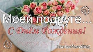 С Днём Рождения, моя дорогая подруга! Красивое поздравление