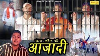 Aazadi | RS Luhach | Jaat Song | Daljeet , Surender | Haryanvi Song | Latest Haryanavi Song 2019