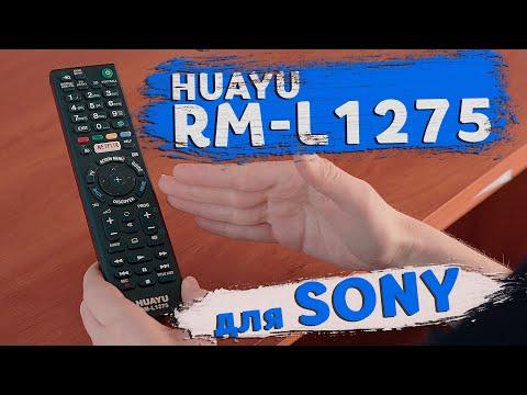 Универсальный Пульт ДУ для Sony —  HUAYU RM-L1275