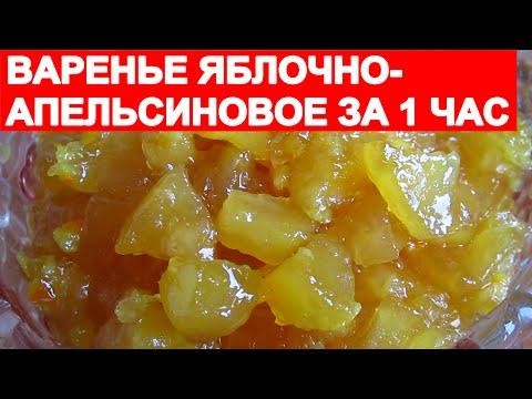 Яблочное варенье с лимоном и апельсином в мультиварке