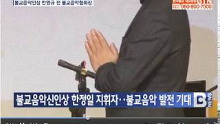 제4회 올해의 불교음악상 한정일