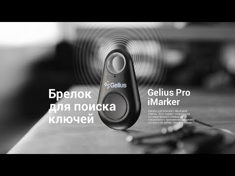 Брелок для ключей Key Finder Gelius Pro IMarker