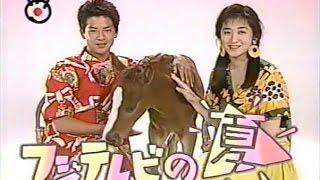 1987-88年 フジテレビの夏 斉藤由貴 オレたちひょうきん族 ねるとん紅鯨...