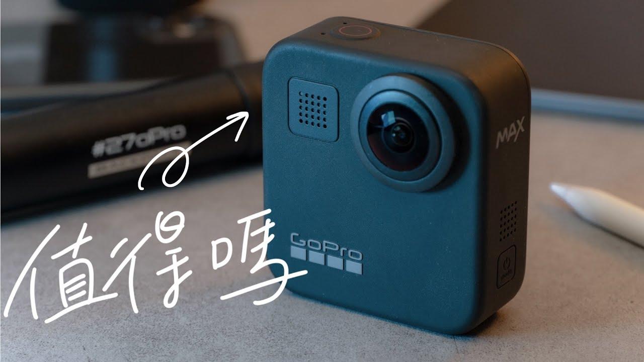 360度全景相機真的值得買嗎? GoPro MAX開箱使用心得 | 疫情期間去露營Vlog