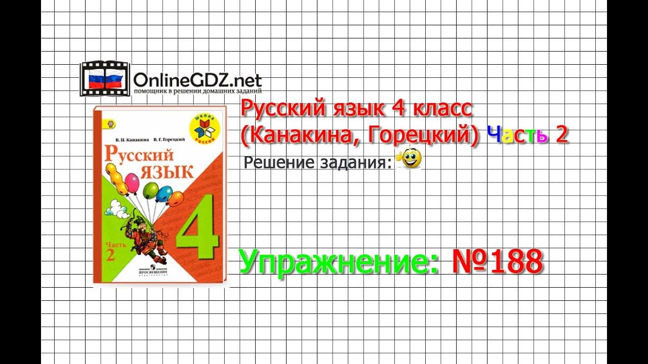 Упражнение 188 по русскому 3 класс канакина