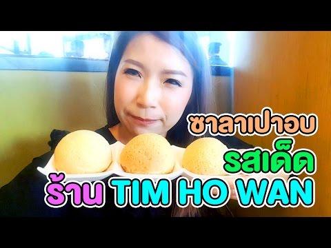ซาลาเปาอบอร่อยมาก ร้านดังจากฮ่องกง Tim Ho Wan