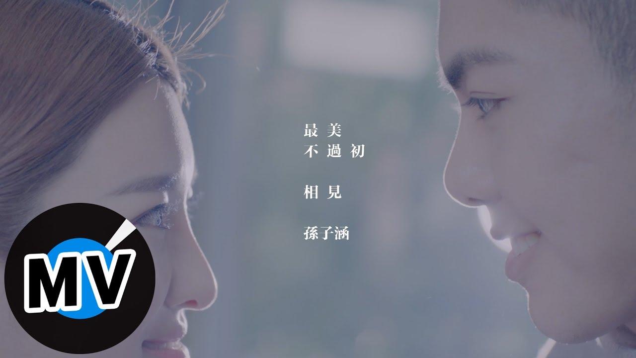 孫子涵 Niko Sun - 最美不過初相見  First Sight (官方版MV)