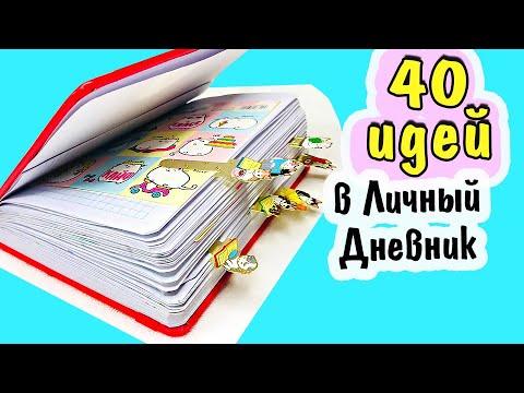 ТОП 40 Идеи для ЛД - СБОРНИК ❤️ Идеи для Личного Дневника оформление