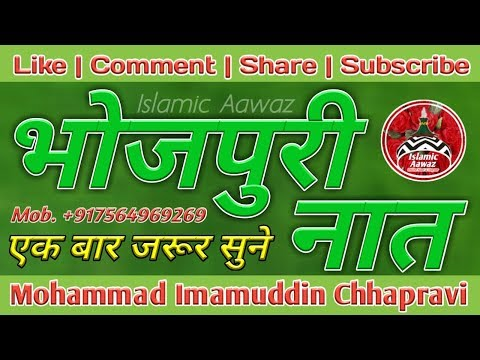 भोजपुरी बेस्ट नात - Bhojpuri Naat Sharif 2018    By Mohammad Imamuddin Chapravi Naat - Islamic Aawaz