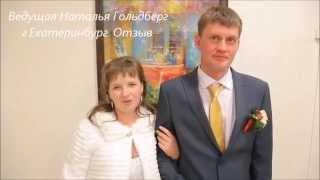 Ведущая (тамада) на свадьбу Наталья Гольдберг Екатеринбург. Отзыв.