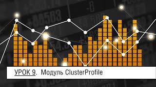 Урок 9 - Модуль ClusterProfile