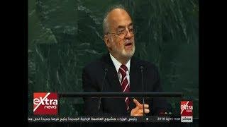 الآن | شاهد.. كلمة وزير الخارجية العراقي إبراهيم الجعفري أمام الأمم المتحدة