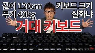 [이벤트중] 길이120cm! 무게 40kg! 300만원짜리 초거대 기계식키보드 [키덕키덕]